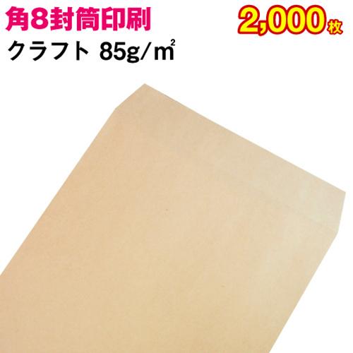 【封筒印刷】角形8号封筒(給料袋) クラフト〈85〉 2,000枚【送料無料】 角8 封筒 印刷 名入れ封筒 定形封筒