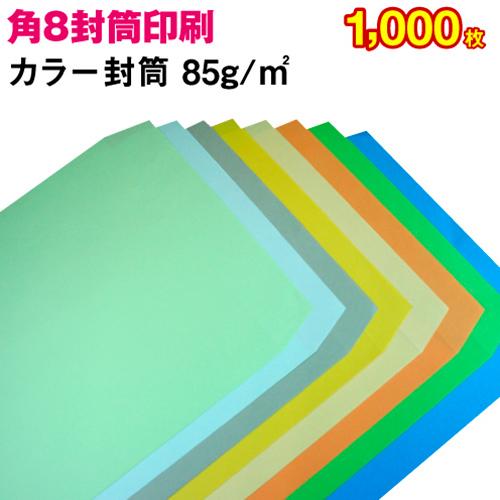 【封筒印刷】角形8号封筒(給料袋) カラー〈85〉 1,000枚【送料無料】 角8 封筒 印刷 名入れ封筒 定形封筒