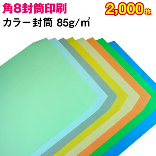 【封筒印刷】角形8号封筒(給料袋) カラー〈85〉 2,000枚【送料無料】 角8 封筒 印刷 名入れ封筒 定形封筒