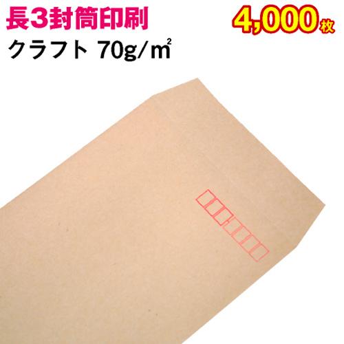 【封筒印刷】長形3号封筒 クラフト〈70〉 4,000枚【送料無料】 長3 封筒 印刷 名入れ封筒 定形封筒