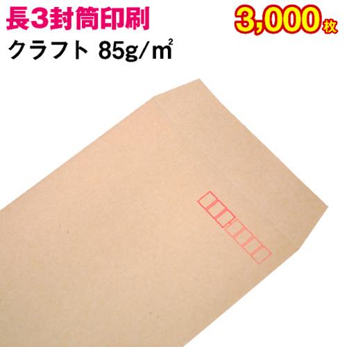 【封筒印刷】長形3号封筒 クラフト〈85〉 3,000枚【送料無料】 長3 封筒 印刷 名入れ封筒 定形封筒