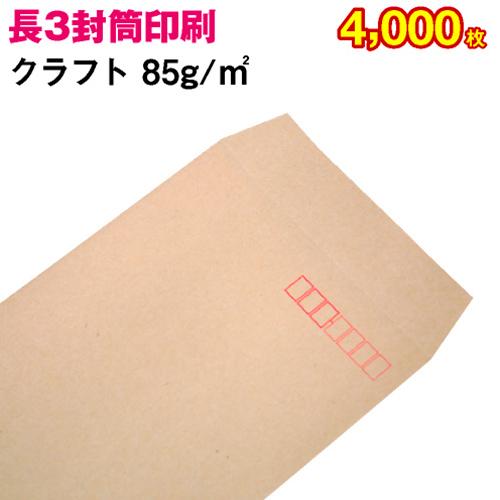【封筒印刷】長形3号封筒 クラフト〈85〉 4,000枚【送料無料】 長3 封筒 印刷 名入れ封筒 定形封筒