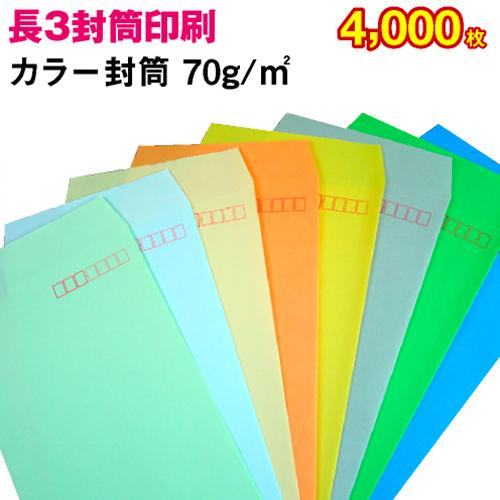 【封筒印刷】長形3号封筒 カラー〈70〉 4,000枚【送料無料】 長3 封筒 印刷 名入れ封筒 定形封筒
