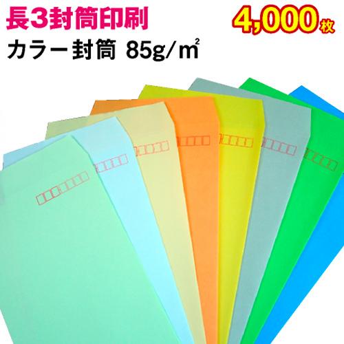 【封筒印刷】長形3号封筒 カラー〈85〉 4,000枚【送料無料】 長3 封筒 印刷 名入れ封筒 定形封筒