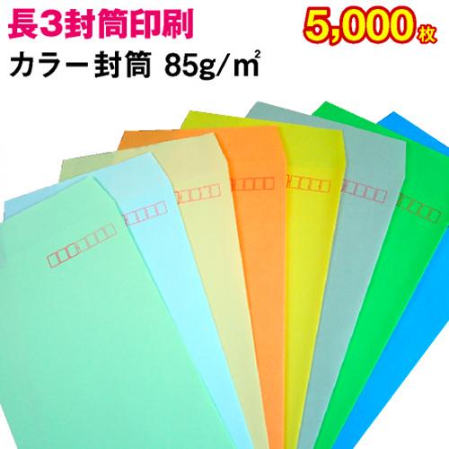【封筒印刷】長形3号封筒 カラー〈85〉 5,000枚【送料無料】 長3 封筒 印刷 名入れ封筒 定形封筒