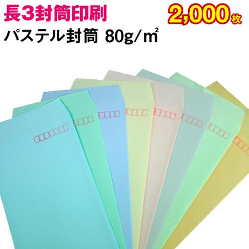 【封筒印刷】長形3号封筒 パステルカラー〈80〉 2,000枚【送料無料】 長3 封筒 印刷 名入れ封筒 定形封筒