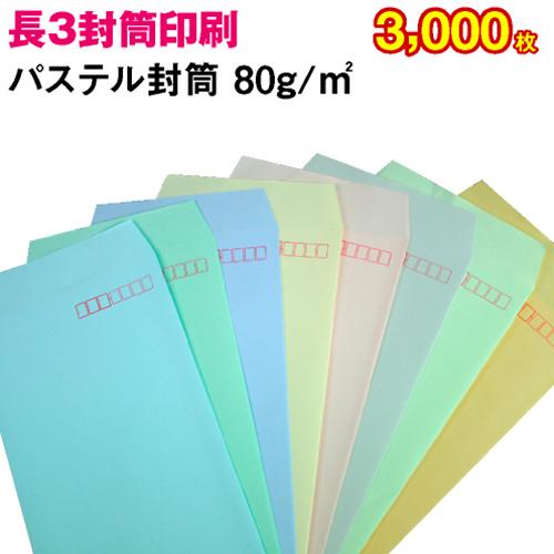 【封筒印刷】長形3号封筒 パステルカラー〈80〉 3,000枚【送料無料】 長3 封筒 印刷 名入れ封筒 定形封筒