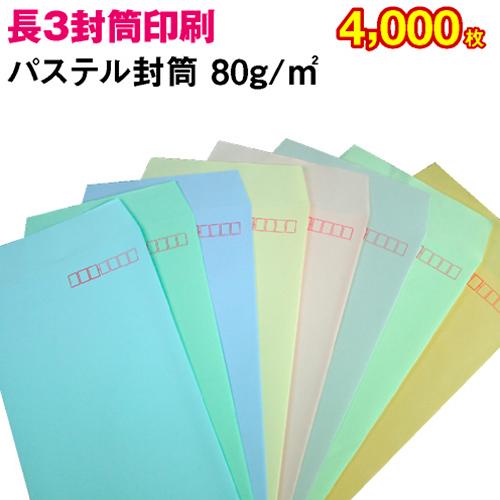【封筒印刷】長形3号封筒 パステルカラー〈80〉 4,000枚【送料無料】 長3 封筒 印刷 名入れ封筒 定形封筒