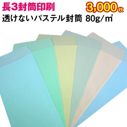 【封筒印刷】長形3号封筒 中身の透けないパステルカラー〈80〉 3,000枚【送料無料】 長3 封筒 印刷 名入れ封筒 定形封筒