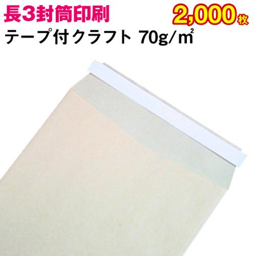 【封筒印刷】長形3号封筒 テープ付 クラフト〈70〉 2,000枚【送料無料】 長3 テープ付 封筒 印刷 名入れ封筒 定形封筒