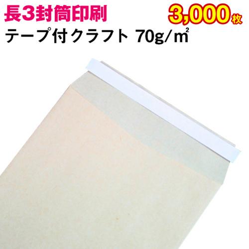 【封筒印刷】長形3号封筒 テープ付 クラフト〈70〉 3,000枚【送料無料】 長3 テープ付 封筒 印刷 名入れ封筒 定形封筒