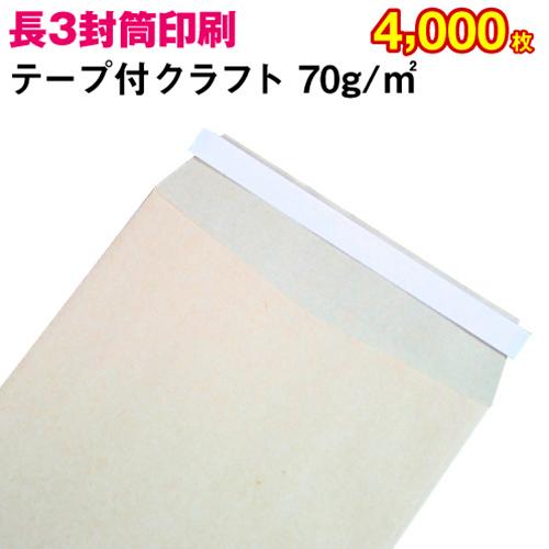 【封筒印刷】長形3号封筒 テープ付 クラフト〈70〉 4,000枚【送料無料】 長3 テープ付 封筒 印刷 名入れ封筒 定形封筒