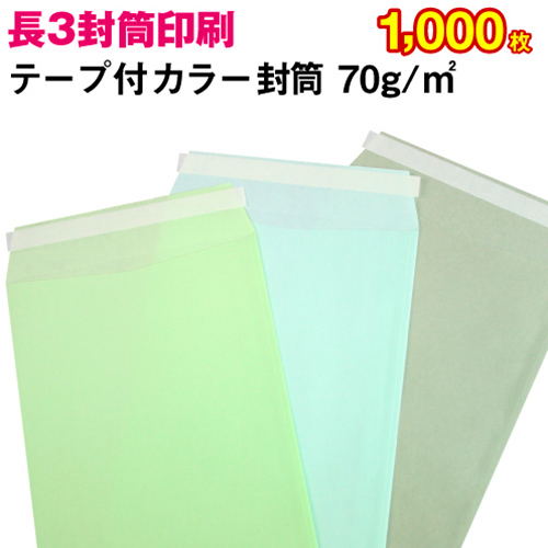 【封筒印刷】長形3号封筒 テープ付 カラー〈70〉 1,000枚【送料無料】 長3 テープ付 封筒 印刷 名入れ封筒 定形封筒