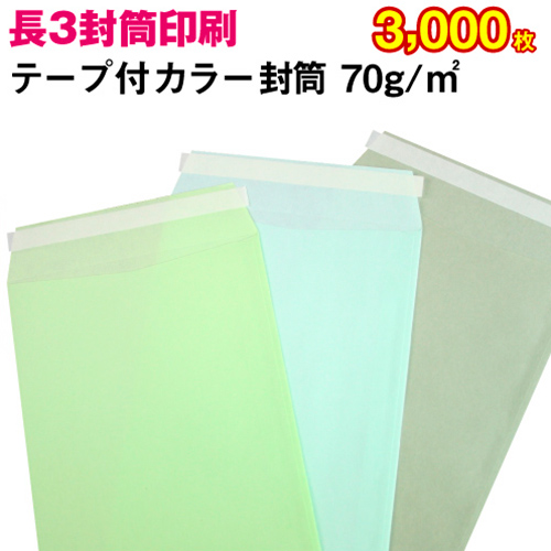 【封筒印刷】長形3号封筒 テープ付 カラー〈70〉 3,000枚【送料無料】 長3 テープ付 封筒 印刷 名入れ封筒 定形封筒
