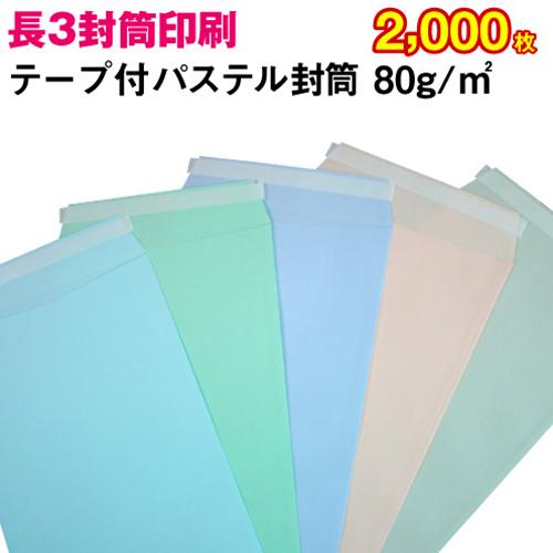 【封筒印刷】長形3号封筒 テープ付 パステルカラー〈80〉 2,000枚【送料無料】 長3 テープ付 封筒 印刷 名入れ封筒 定形封筒