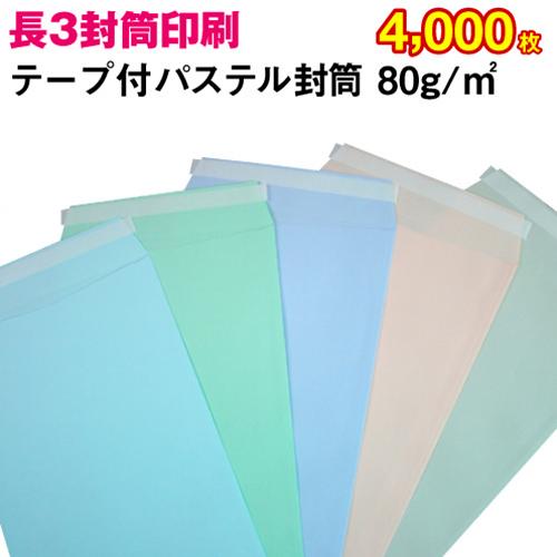 【封筒印刷】長形3号封筒 テープ付 パステルカラー〈80〉 4,000枚【送料無料】 長3 テープ付 封筒 印刷 名入れ封筒 定形封筒