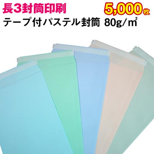 【封筒印刷】長形3号封筒 テープ付 パステルカラー〈80〉 5,000枚【送料無料】 長3 テープ付 封筒 印刷 名入れ封筒 定形封筒