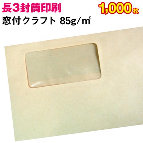 【封筒印刷】長形3号封筒 窓付 クラフト〈85〉 1,000枚【送料無料】 長3 窓付 封筒 印刷 名入れ封筒 定形封筒