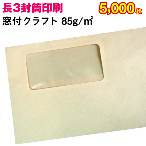 【封筒印刷】長形3号封筒 窓付 クラフト〈85〉 5,000枚【送料無料】 長3 窓付 封筒 印刷 名入れ封筒 定形封筒