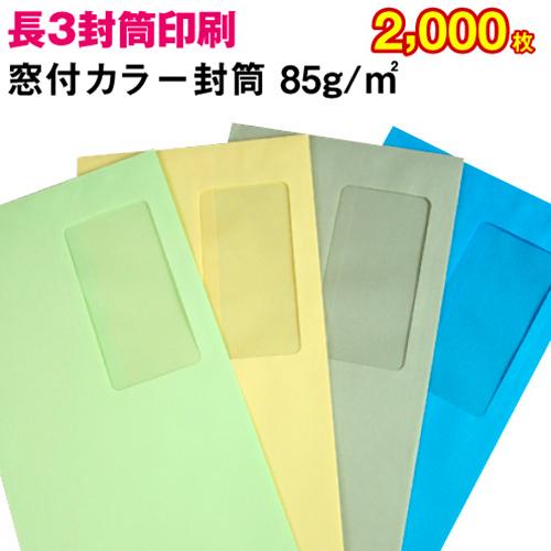 【封筒印刷】長形3号封筒 窓付 カラー〈85〉 2,000枚【送料無料】 長3 窓付 封筒 印刷 名入れ封筒 定形封筒