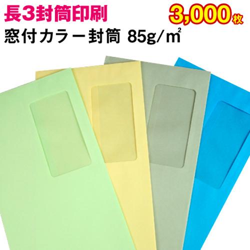 【封筒印刷】長形3号封筒 窓付 カラー〈85〉 3,000枚【送料無料】 長3 窓付 封筒 印刷 名入れ封筒 定形封筒