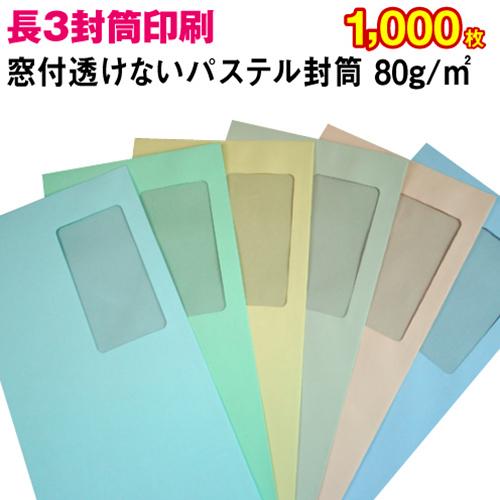 【封筒印刷】長形3号封筒 窓付 中身の透けないパステルカラー〈80〉 1,000枚【送料無料】 長3 窓付 封筒 印刷 名入れ封筒 定形封筒