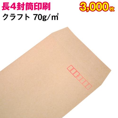 【封筒印刷】長形4号封筒 クラフト〈70〉 3,000枚【送料無料】 長4 封筒 印刷 名入れ封筒 定形封筒