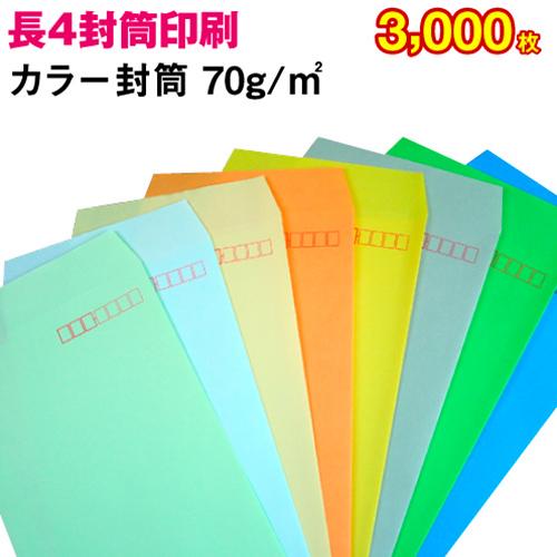 【封筒印刷】長形4号封筒 カラー〈70〉 3,000枚【送料無料】 長4 封筒 印刷 名入れ封筒 定形封筒
