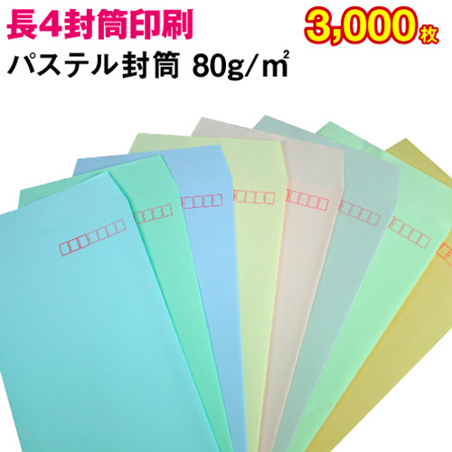 【封筒印刷】長形4号封筒 パステルカラー〈80〉 3,000枚【送料無料】 長4 封筒 印刷 名入れ封筒 定形封筒