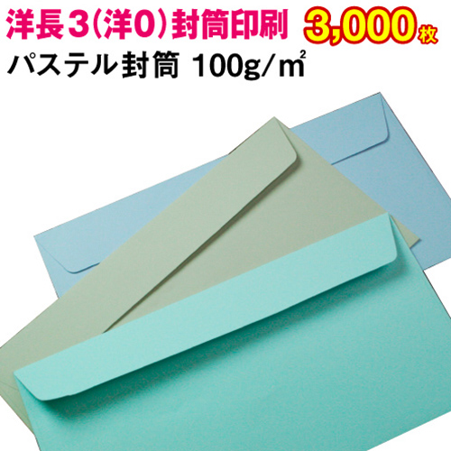 【封筒印刷】洋形0号(洋長3)封筒 パステルカラー〈100〉 3,000枚【送料無料】 洋0 洋長3 封筒 印刷 名入れ封筒 定形封筒