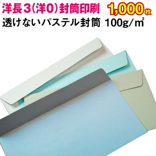 【封筒印刷】洋形0号(洋長3)封筒 中身の透けないパステルカラー〈100〉 1,000枚【送料無料】 洋0 洋長3 封筒 印刷 名入れ封筒 定形封筒