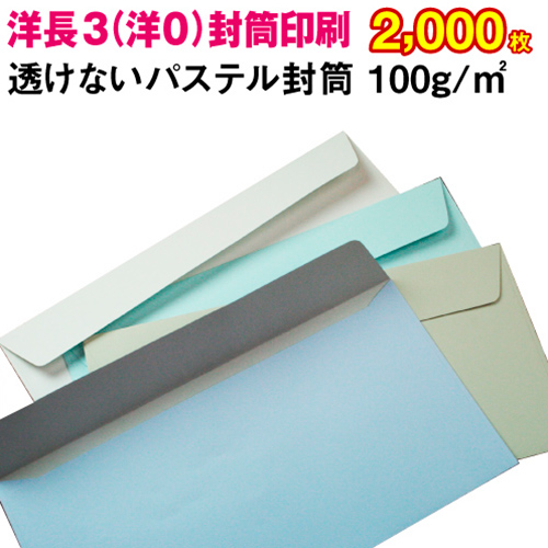 【封筒印刷】洋形0号(洋長3)封筒 中身の透けないパステルカラー〈100〉 2,000枚【送料無料】 洋0 洋長3 封筒 印刷 名入れ封筒 定形封筒