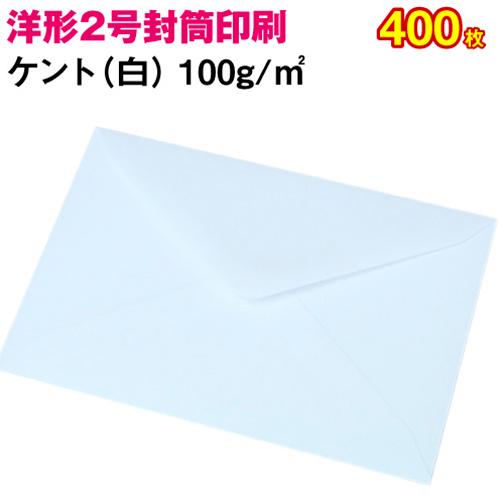 【封筒印刷】洋形2号封筒 ケント(白)〈100〉 400枚【送料無料】 洋2 封筒 印刷 名入れ封筒 定形封筒