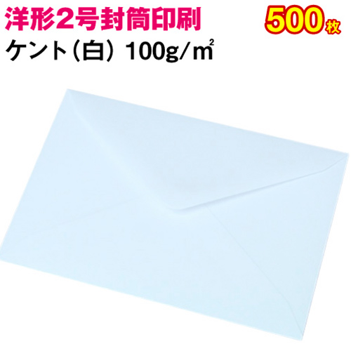 【封筒印刷】洋形2号封筒 ケント(白)〈100〉 500枚【送料無料】 洋2 封筒 印刷 名入れ封筒 定形封筒
