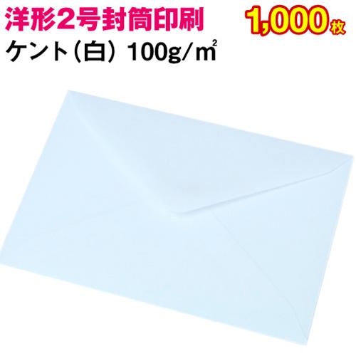 【封筒印刷】洋形2号封筒 ケント(白)〈100〉 1,000枚【送料無料】 洋2 封筒 印刷 名入れ封筒 定形封筒