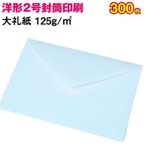 【封筒印刷】洋形2号封筒 大礼紙〈125〉 300枚【送料無料】 洋2 封筒 印刷 名入れ封筒 定形封筒