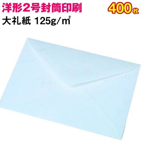 【封筒印刷】洋形2号封筒 大礼紙〈125〉 400枚【送料無料】 洋2 封筒 印刷 名入れ封筒 定形封筒