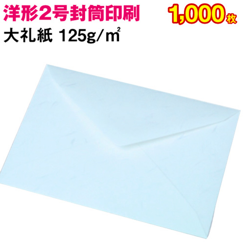 【封筒印刷】洋形2号封筒 大礼紙〈125〉 1,000枚【送料無料】 洋2 封筒 印刷 名入れ封筒 定形封筒