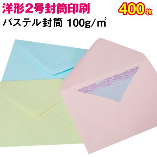 【封筒印刷】洋形2号封筒 パステルカラー〈100〉 400枚【送料無料】 洋2 封筒 印刷 名入れ封筒 定形封筒