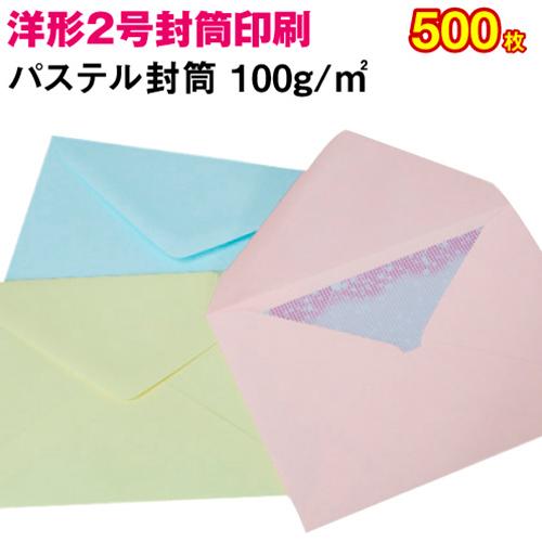 【封筒印刷】洋形2号封筒 パステルカラー〈100〉 500枚【送料無料】 洋2 封筒 印刷 名入れ封筒 定形封筒