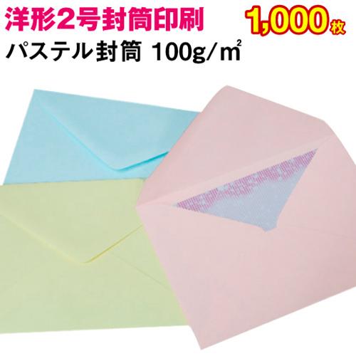 【封筒印刷】洋形2号封筒 パステルカラー〈100〉 1,000枚【送料無料】 洋2 封筒 印刷 名入れ封筒 定形封筒