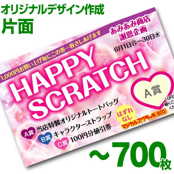 【全国送料無料】オリジナル スクラッチカード印刷 ご希望のデザインを当店で作成します《マジカルスクラッチECO デザイン作成/片面タイプ/700枚》[MSEC-0105]