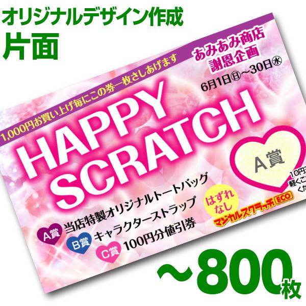【全国送料無料】オリジナル スクラッチカード印刷 ご希望のデザインを当店で作成します《マジカルスクラッチECO デザイン作成/片面タイプ/800枚》[MSEC-0106]