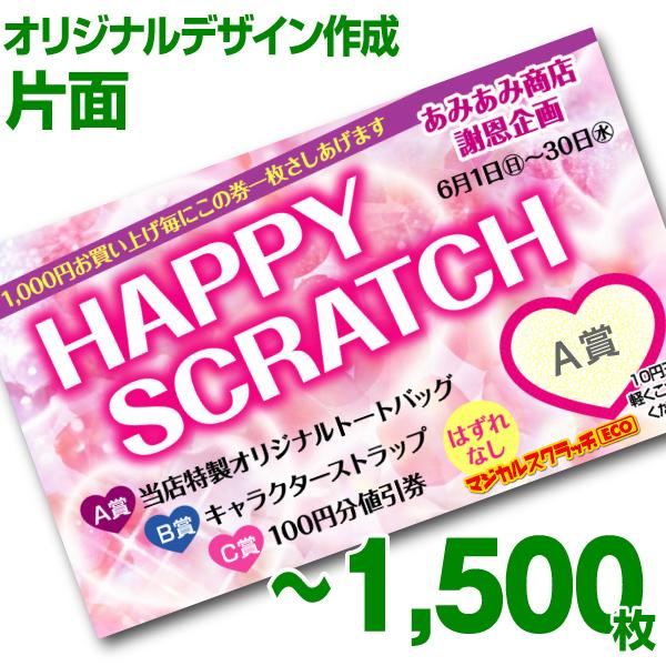【全国送料無料】オリジナル スクラッチカード印刷 ご希望のデザインを当店で作成します《マジカルスクラッチECO デザイン作成/片面タイプ/1,500枚》[MSEC-0109]