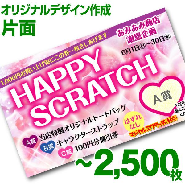 【全国送料無料】オリジナル スクラッチカード印刷 ご希望のデザインを当店で作成します《マジカルスクラッチECO デザイン作成/片面タイプ/2,500枚》[MSEC-0111]