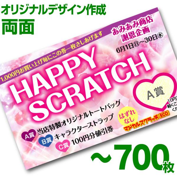 【全国送料無料】オリジナル スクラッチカード印刷 ご希望のデザインを当店で作成します《マジカルスクラッチECO デザイン作成/両面タイプ/700枚》[MSEC-0205]