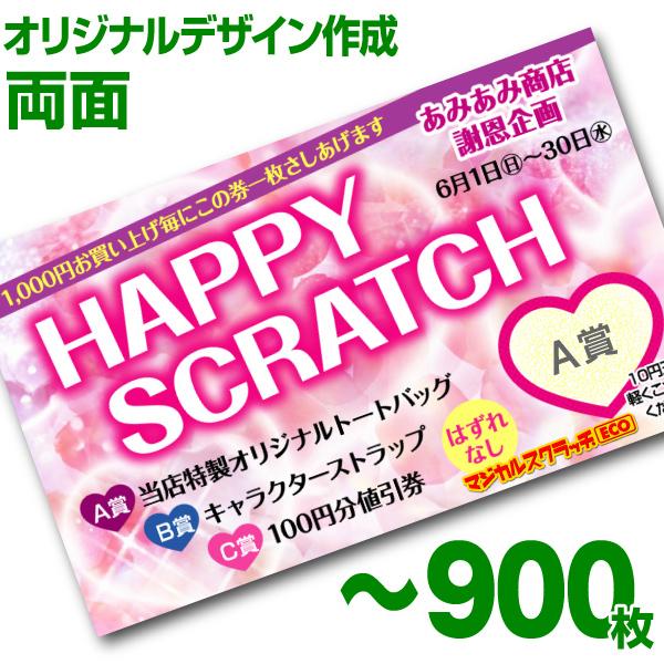 【全国送料無料】オリジナル スクラッチカード印刷 ご希望のデザインを当店で作成します《マジカルスクラッチECO デザイン作成/両面タイプ/900枚》[MSEC-0207]