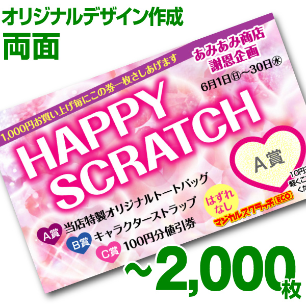 【全国送料無料】オリジナル スクラッチカード印刷 ご希望のデザインを当店で作成します《マジカルスクラッチECO デザイン作成/両面タイプ/2,000枚》[MSEC-0210]