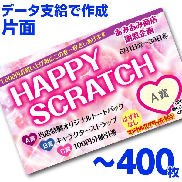 【全国送料無料】オリジナル スクラッチカード印刷 ご希望のデザインを当店で作成します《マジカルスクラッチECO データ支給/片面タイプ/400枚》[MSEC-0302]