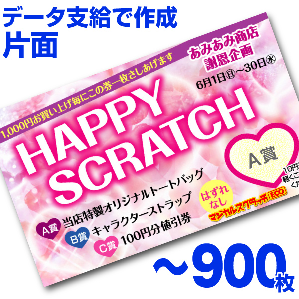 【全国送料無料】オリジナル スクラッチカード印刷 ご希望のデザインを当店で作成します《マジカルスクラッチECO データ支給/片面タイプ/900枚》[MSEC-0307]